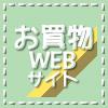 お買い物WEBサイト